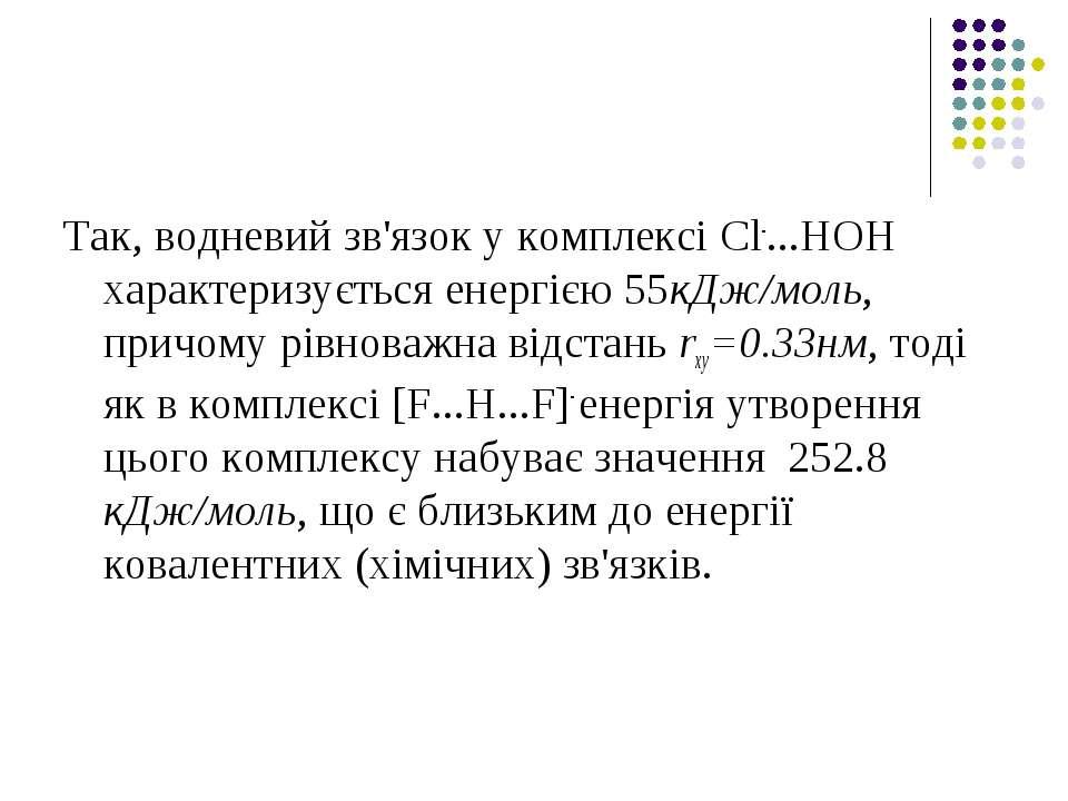 Так, водневий зв'язок у комплексі Cl-...HOH характеризується енергією 55кДж/м...