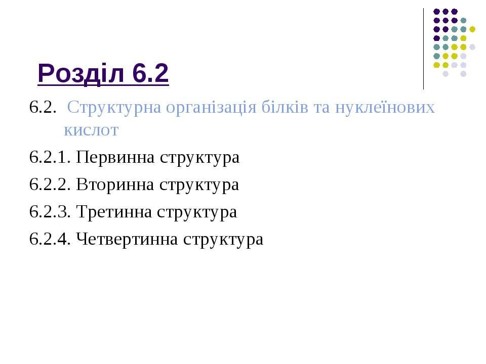 6.2. Структурна організація білків та нуклеїнових кислот 6.2.1. Первинна стру...