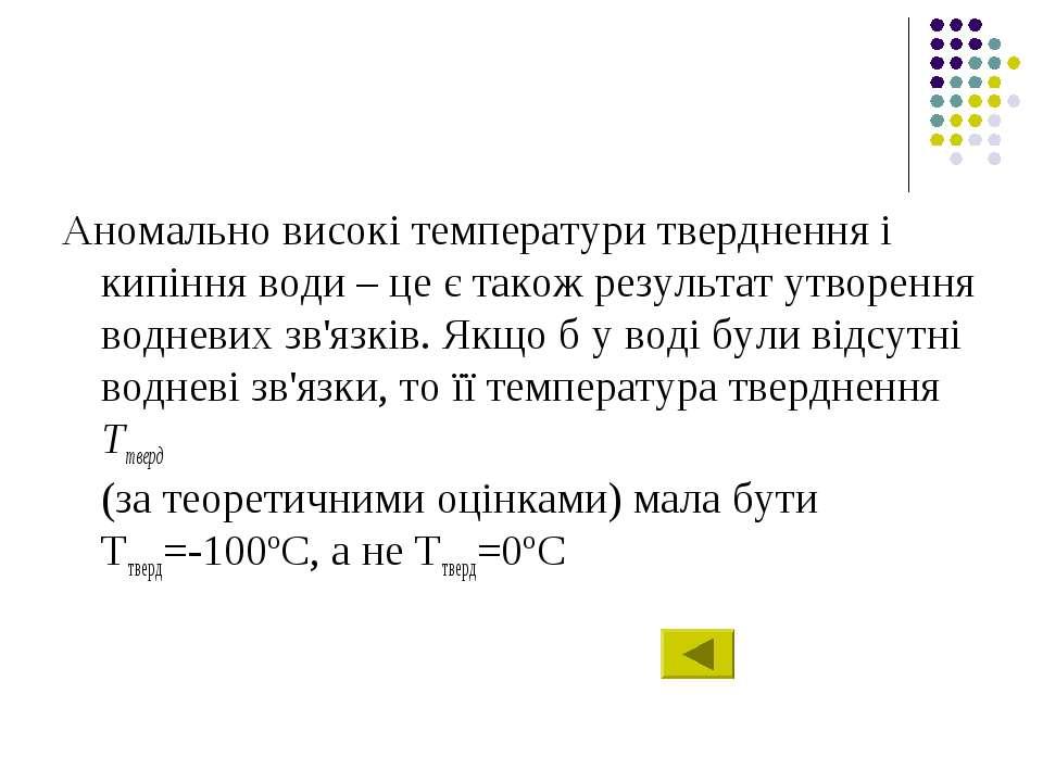 Аномально високі температури тверднення і кипіння води – це є також результат...