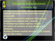 Швидкість випаровування залежить від: 1) виду речовини (ефір випаровуватиметь...