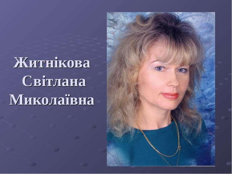 Житнікова Світлана Миколаївна