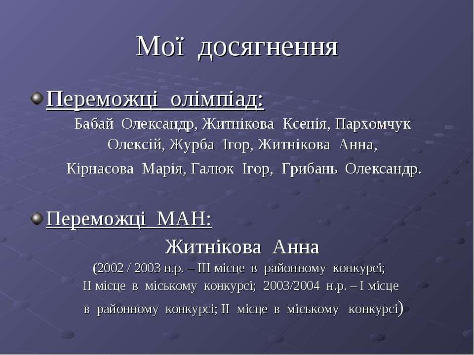 Мої досягнення Переможці олімпіад: Бабай Олександр, Житнікова Ксенія, Пархомч...