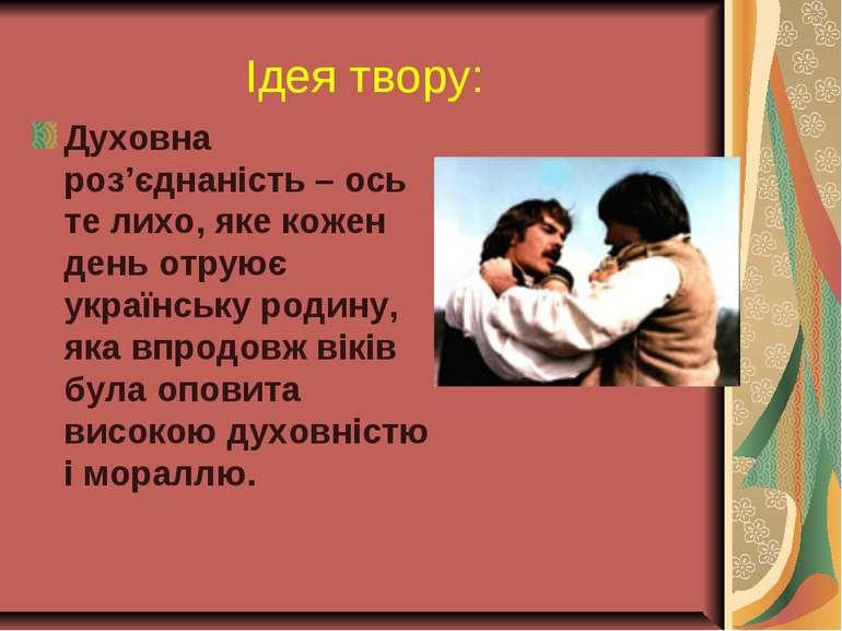 Ідея твору: Духовна роз'єднаність – ось те лихо, яке кожен день отруює україн...