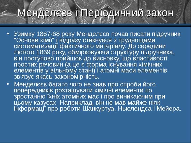 Менделєєв і Періодичний закон Узимку 1867-68 року Менделєєв почав писати підр...