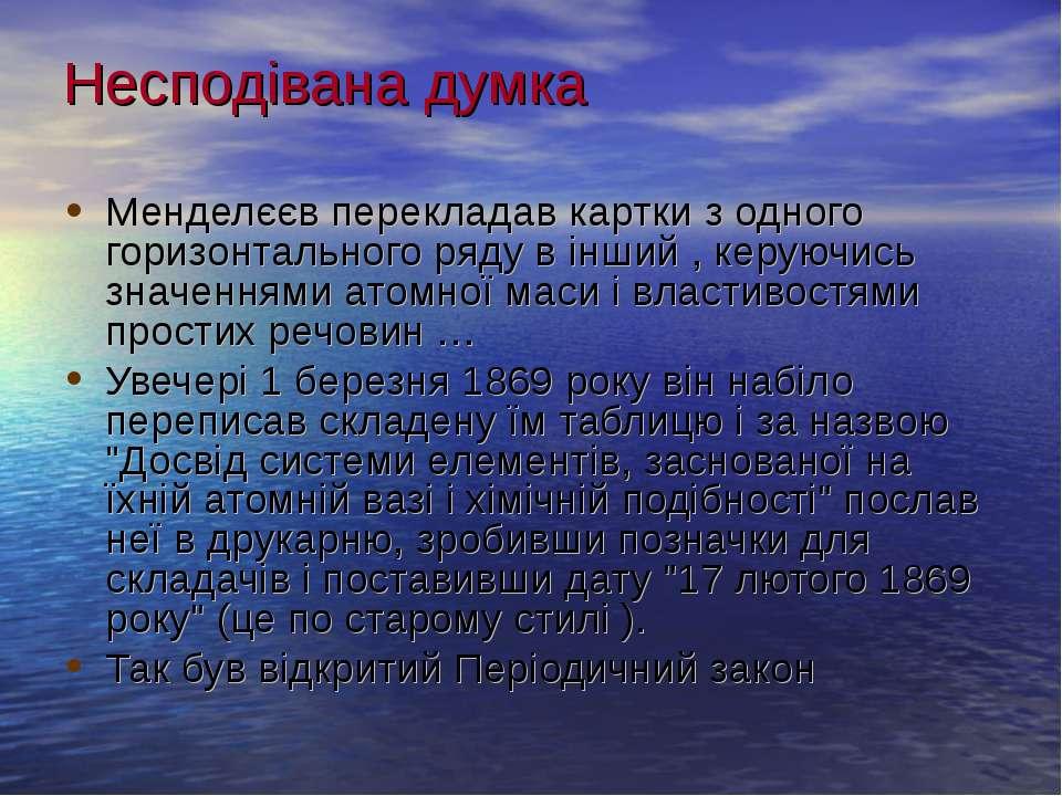 Несподівана думка Менделєєв перекладав картки з одного горизонтального ряду в...