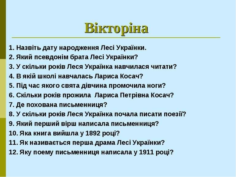 Вікторіна 1. Назвіть дату народження Лесі Українки. 2. Який псевдонім брата Л...