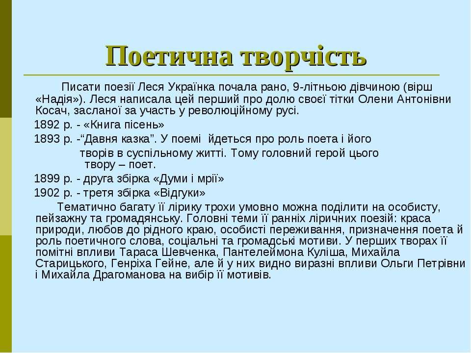 Поетична творчість Писати поезії Леся Українка почала рано, 9-літньою дівчино...