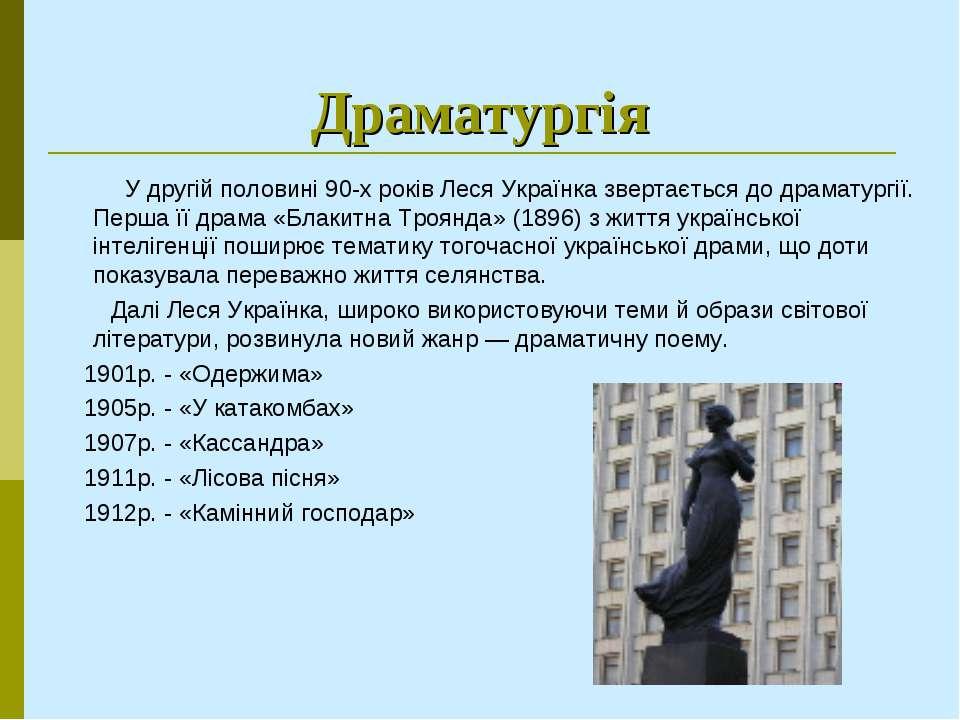 Драматургія У другій половині 90-х років Леся Українка звертається до драмату...