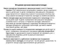 Місцевим органам виконавчої влади: Вжити заходів до безумовного виконання вим...