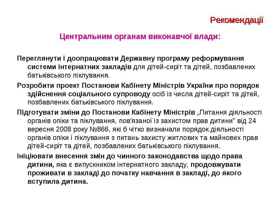 Рекомендації Центральним органам виконавчої влади: Переглянути і доопрацювати...