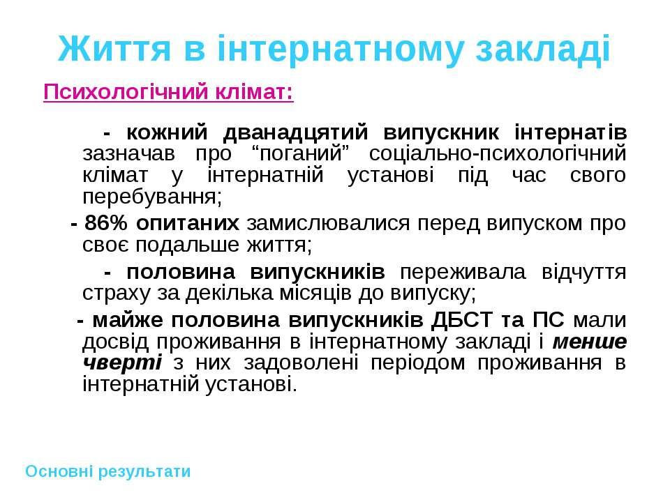 Життя в інтернатному закладі Психологічний клімат: - кожний дванадцятий випус...