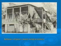 Будинок в Сурамі, у якому померла поетеса