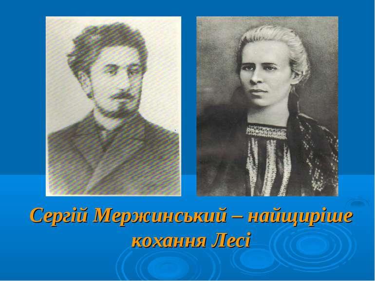 Сергій Мержинський – найщиріше кохання Лесі