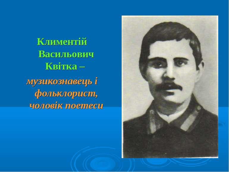 Климентій Васильович Квітка – музикознавець і фольклорист, чоловік поетеси