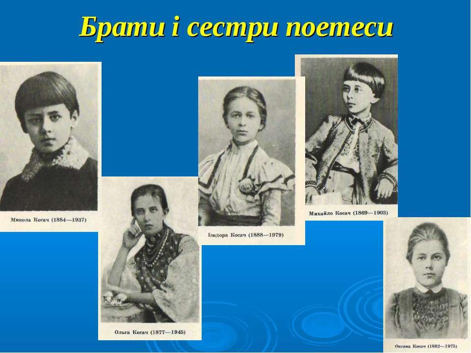 Брати і сестри поетеси