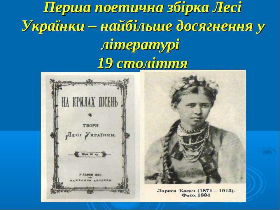 Перша поетична збірка Лесі Українки – найбільше досягнення у літературі 19 ст...