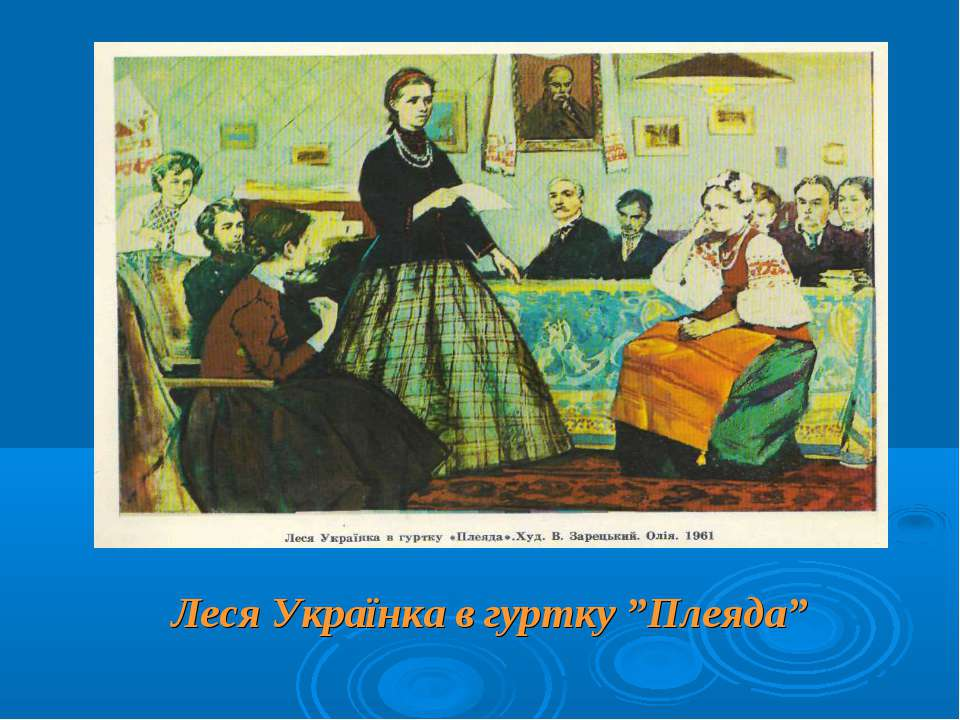 """Леся Українка в гуртку """"Плеяда"""""""