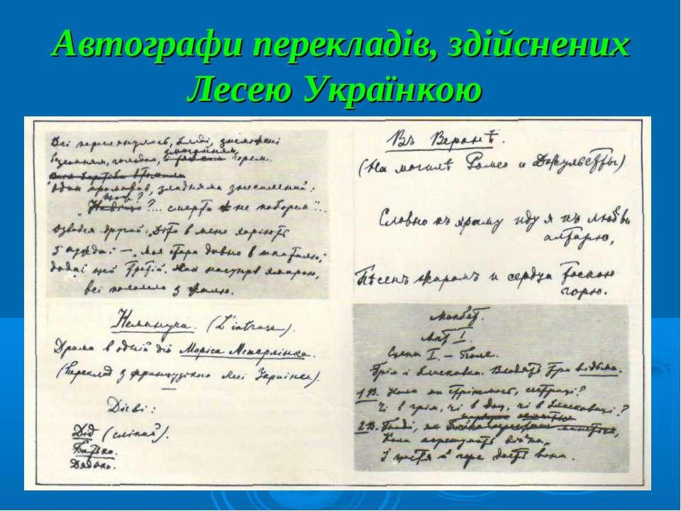 Автографи перекладів, здійснених Лесею Українкою