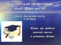 Жінки, що зробили вагомий внесок в розвиток фізики Мукачівський професійний л...