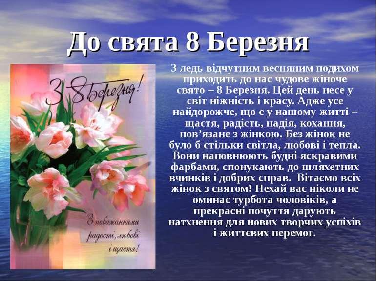 До свята 8 Березня З ледь відчутним весняним подихом приходить до нас чудове ...