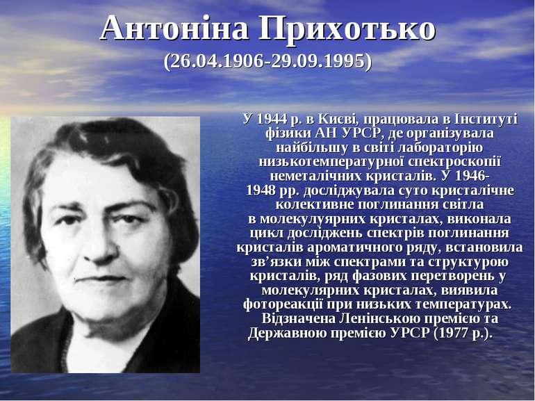 Антоніна Прихотько (26.04.1906-29.09.1995) У1944р.вКиєві, працювала в Інс...