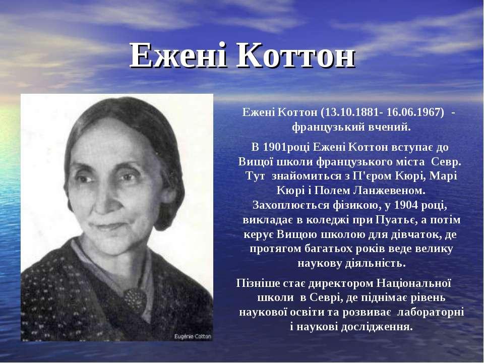 Ежені Коттон Ежені Коттон (13.10.1881- 16.06.1967) - французький вчений. В 19...