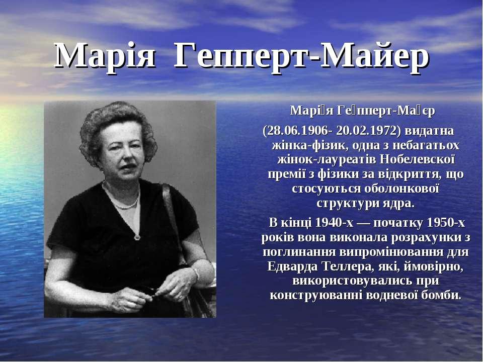Марія Гепперт-Майер Марі я Ге пперт-Ма єр (28.06.1906- 20.02.1972) видатна жі...