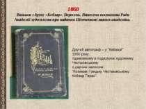 1860 Вийшов з друку «Кобзар». Вересень. Винесена постанова Ради Академії худо...