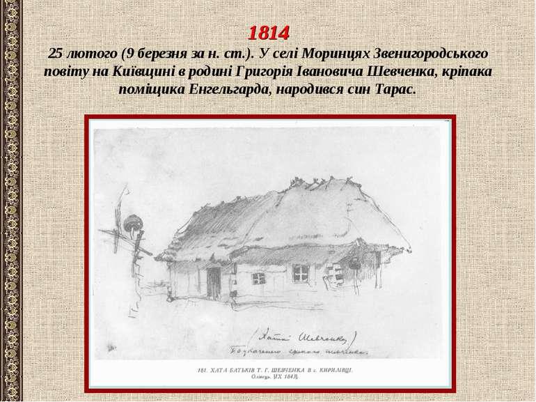 1814 25 лютого (9 березня за н. ст.). У селі Моринцях Звенигородського повіту...