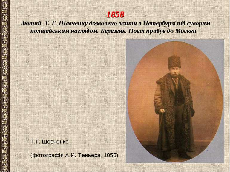 1858 Лютий. Т. Г. Шевченку дозволено жити в Петербурзі під суворим поліцейськ...