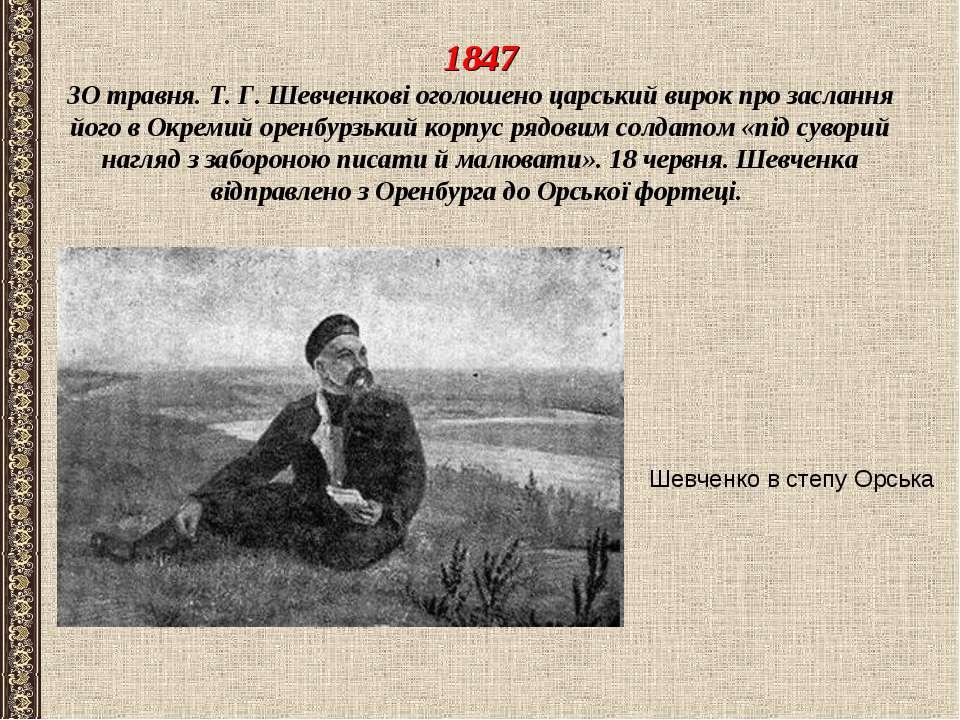 1847 ЗО травня. Т. Г. Шевченкові оголошено царський вирок про заслання його в...