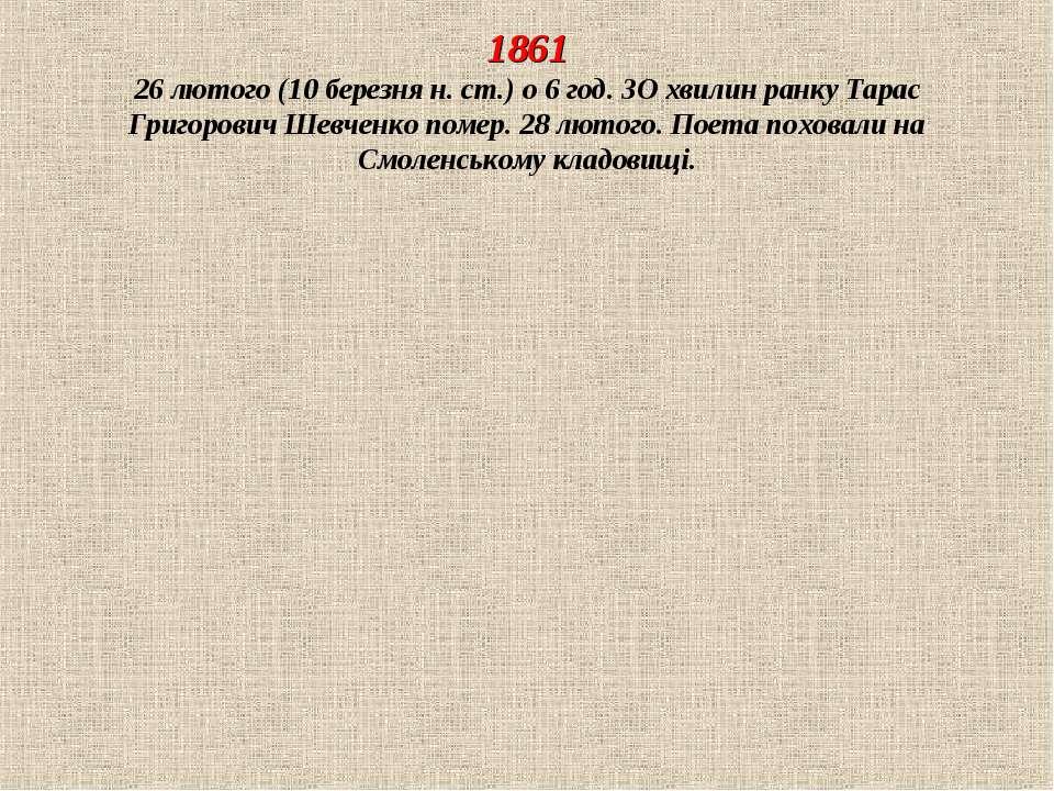 1861 26 лютого (10 березня н. ст.) о 6 год. ЗО хвилин ранку Тарас Григорович ...