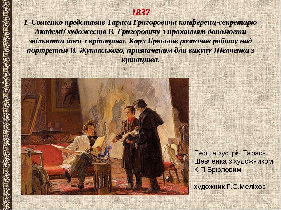 1837 І. Сошенко представив Тараса Григоровича конференц-секретарю Академії ху...