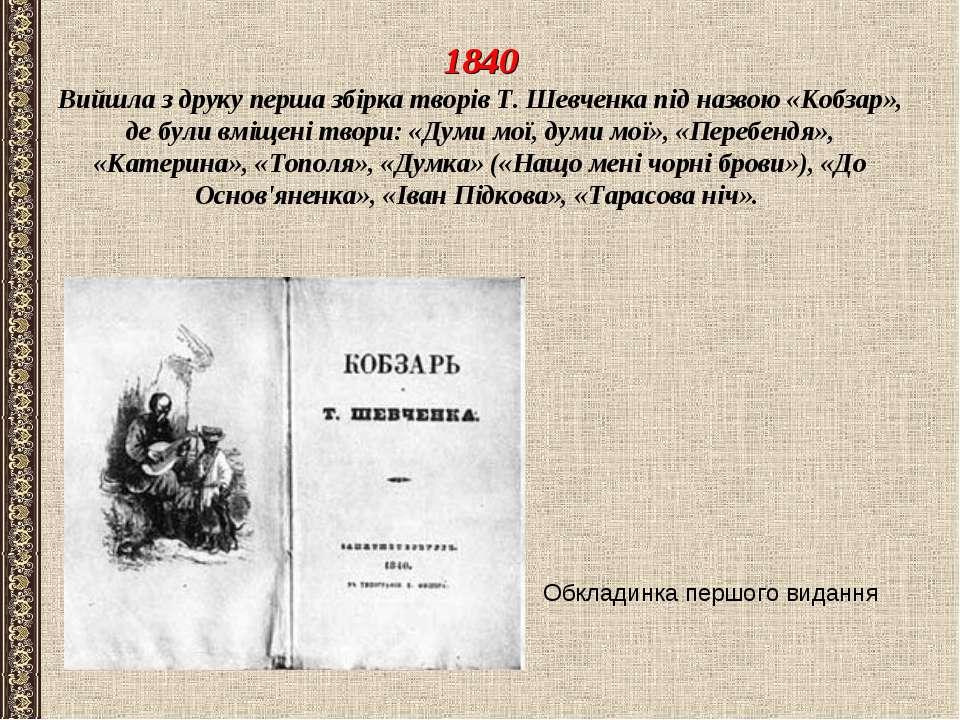 1840 Вийшла з друку перша збірка творів Т. Шевченка під назвою «Кобзар», де б...