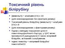 Токсичний рівень білірубіну (мкмоль/л) = альбумін (г/л) х 10 (для новонародже...
