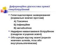 Диференційна діагностика прямої гіпербілірубінемії Гепатоцелюлярне захворюван...