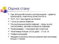 Оцінка стану При збільшеній кількості ретикулоцитів – діаметр еритроцитів, ос...