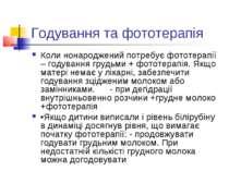 Годування та фототерапія Коли нонароджений потребує фототерапії – годування г...