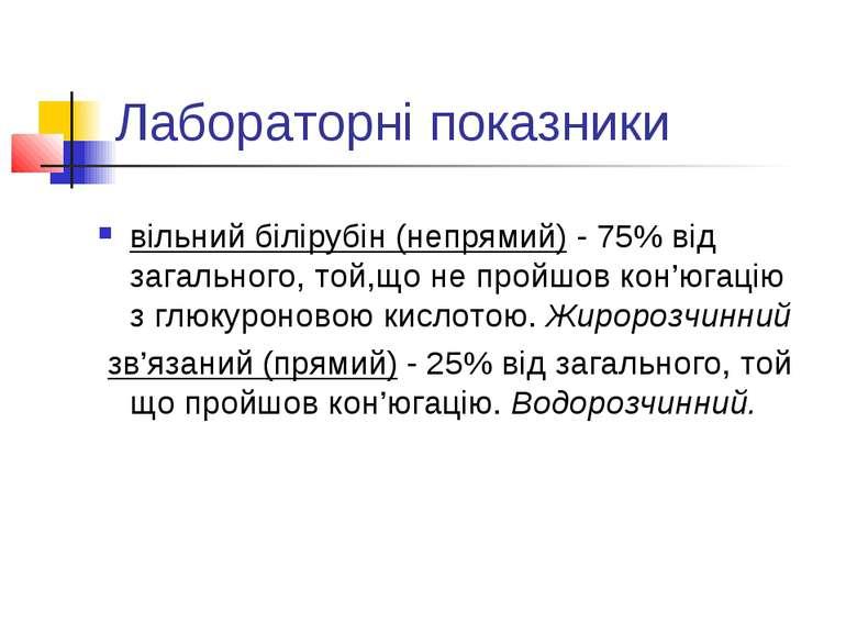 Лабораторні показники вільний білірубін (непрямий) - 75% від загального, той,...