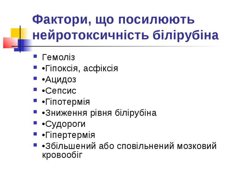 Фактори, що посилюють нейротоксичність білірубіна Гемоліз •Гіпоксія, асфіксія...