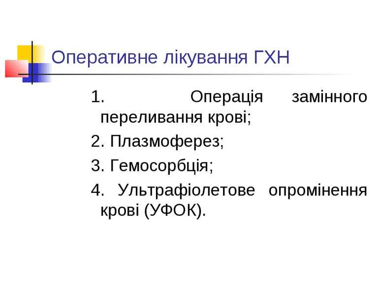 Оперативне лікування ГХН 1. Операція замінного переливання крові; 2. Плазмофе...