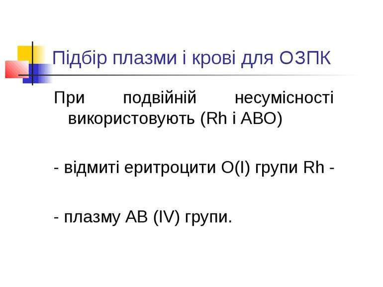 Підбір плазми і крові для ОЗПК При подвійній несумісності використовують (Rh ...