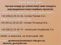Контактні дані Органи влади до компетенції яких входить впровадження інвестиц...