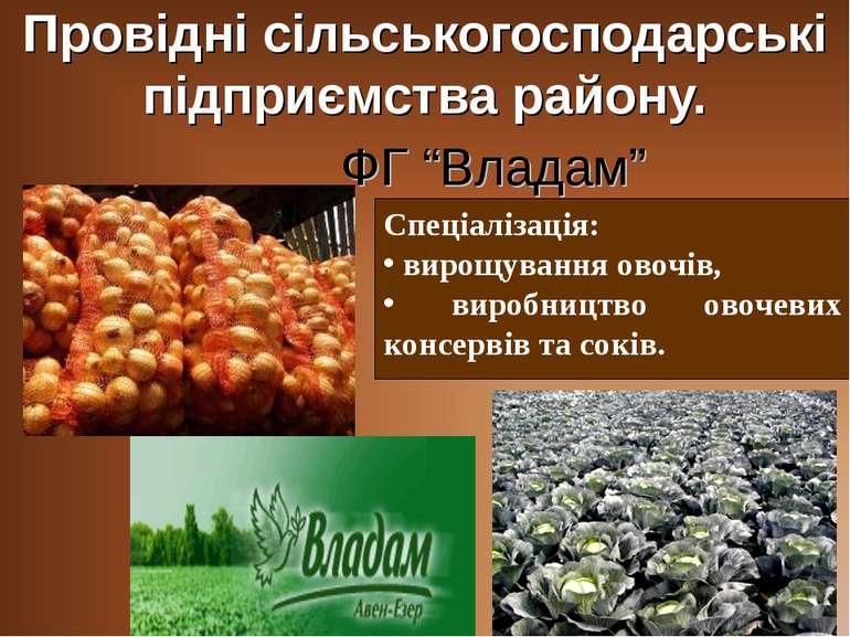 Спеціалізація: вирощування овочів, виробництво овочевих консервів та соків. П...