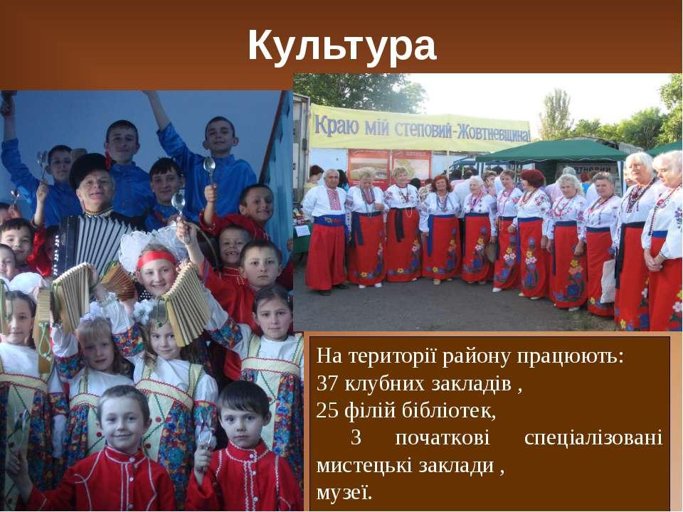 Культура На території району працюють: 37 клубних закладів , 25 філій бібліот...