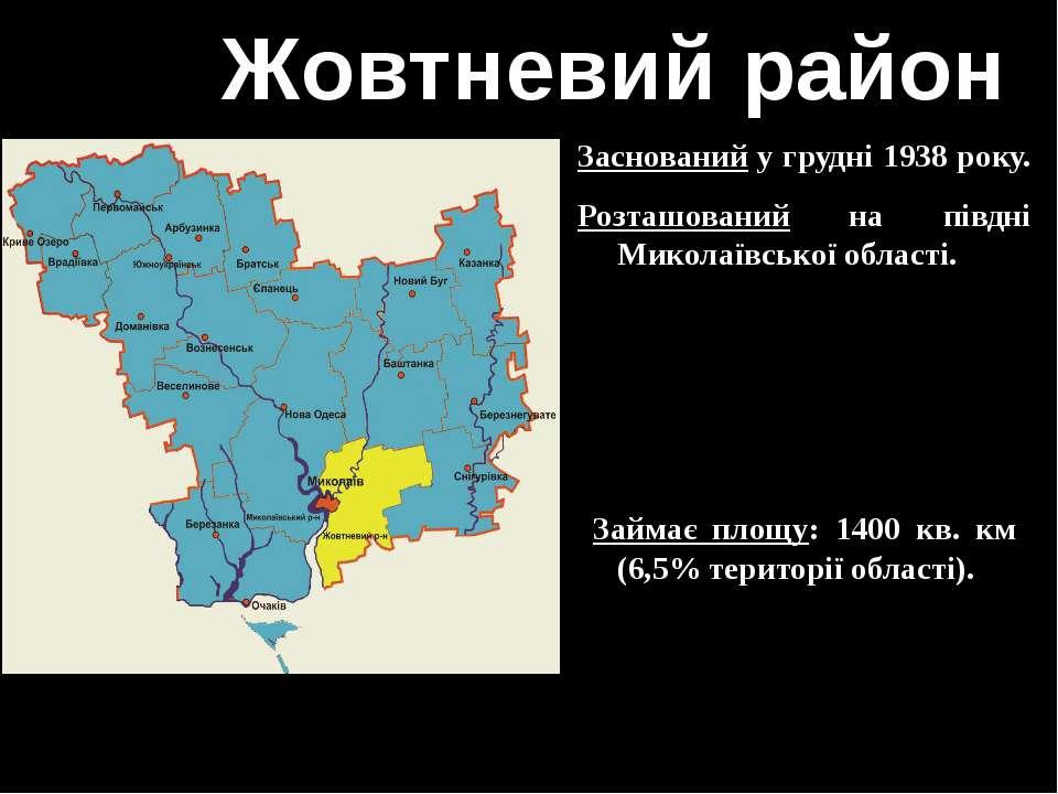Заснований у грудні 1938 року. Розташований на півдні Миколаївської області. ...