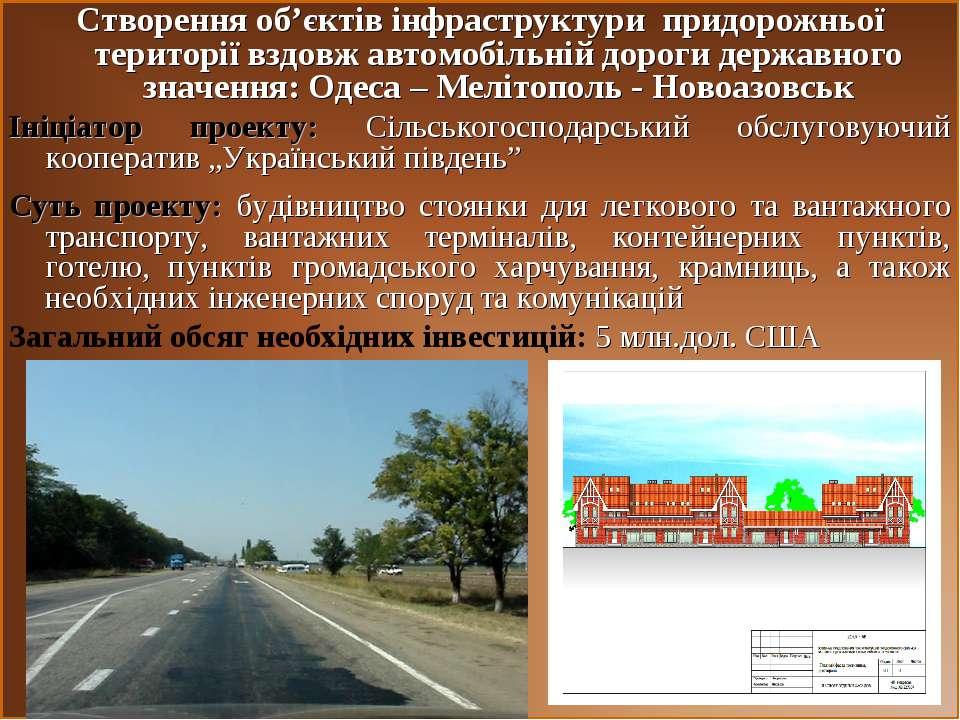 Створення об'єктів інфраструктури придорожньої території вздовж автомобільній...