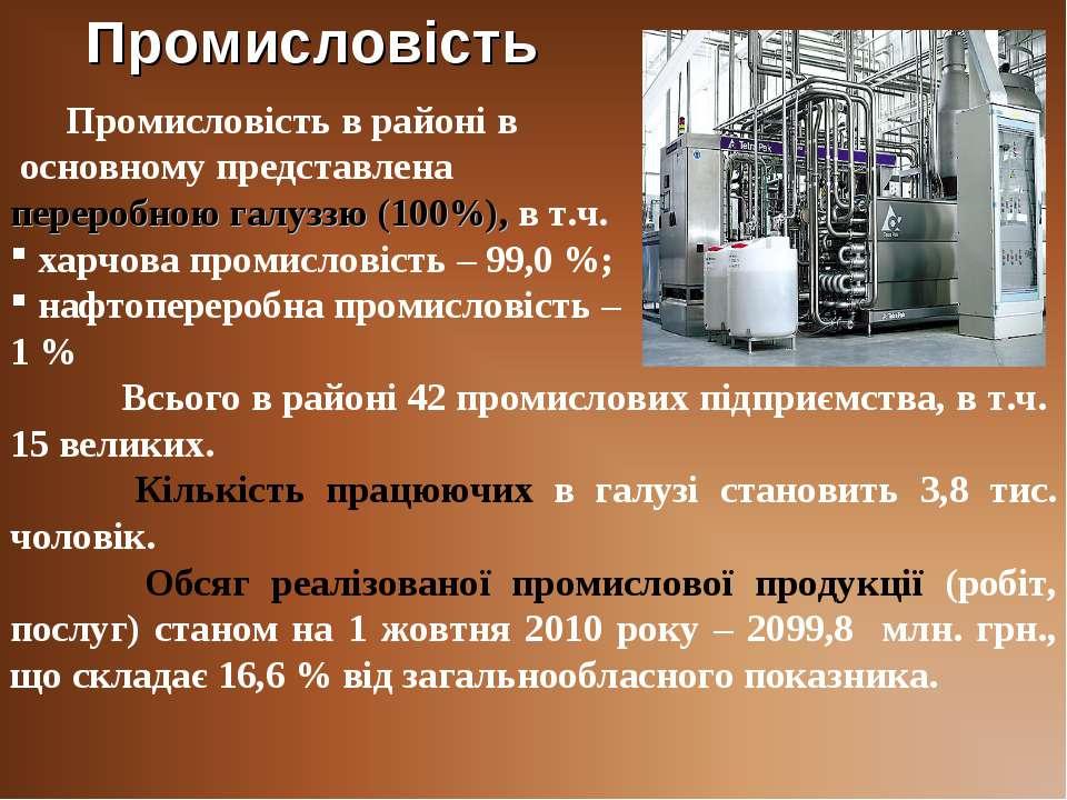 Промисловість в районі в основному представлена переробною галуззю (100%), в ...