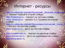 Интернет - ресурсы http://ru.wikipedia.org/wiki/Жуковский,_Василий_Андреевич ...