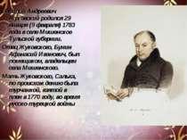 Василий Андреевич Жуковский родился 29 января (9 февраля) 1783 года в селе Ми...